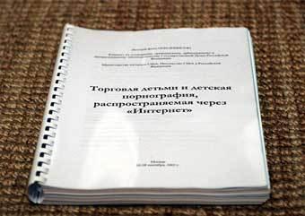 В Москве прошла международная конференция Торговля детьми и детская
